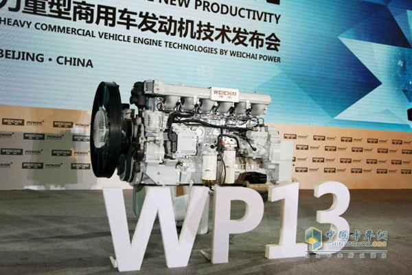 Weichai Lanqing WP13 Engine