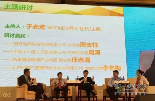 Eaton Holds Energy Innovation and Sustainable Development Forum in Beijing