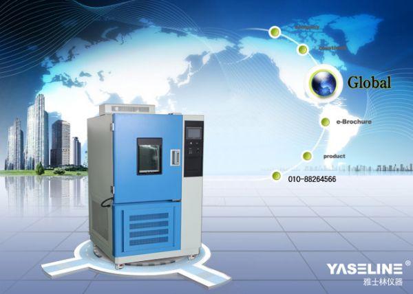 可程式高低温试验箱之国标规定的试验准则