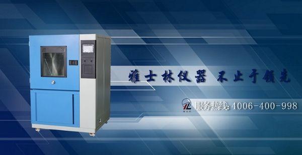 沙尘试验IEC 68-2-68之细尘试验具体步骤 下