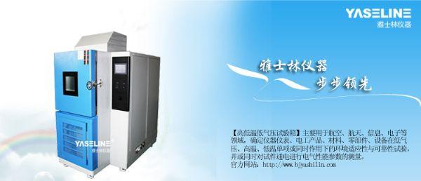 高低温低气压试验箱之高温-低气压环境对产品的影响
