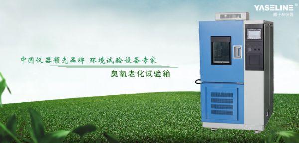 臭氧老化箱GBT13642-1992标准的名称和适用范围