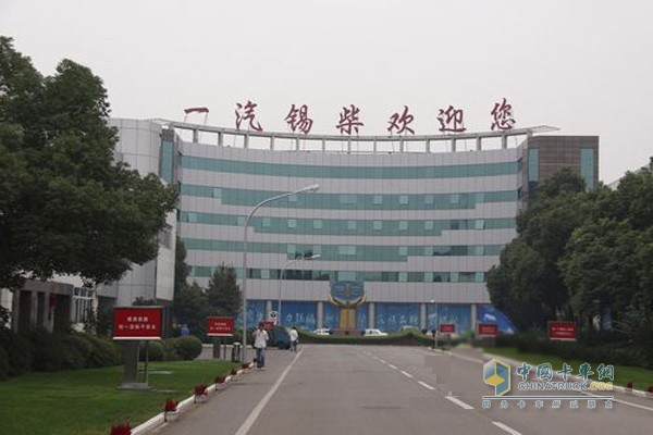 FAW Jiefang Company Wuxi Diesel Engine Factory