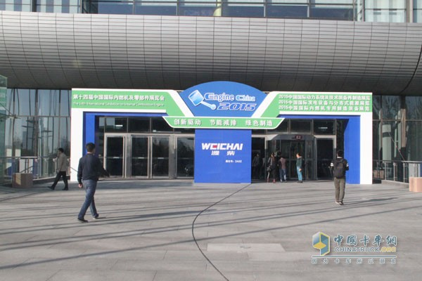 The 14th China International Compression Engine Exhibition