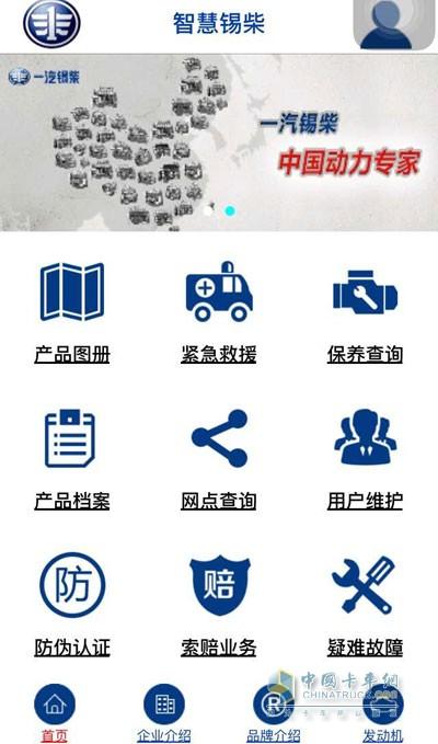 """FAW Xichai APP """"Wisdom Xichai"""""""