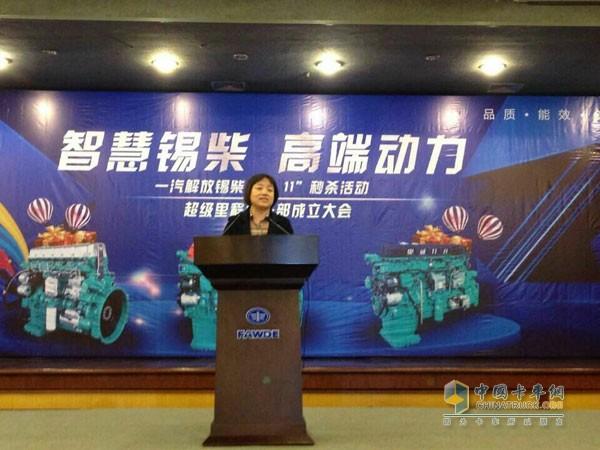 FAW Xichai Party Secretary Xu Xuefen