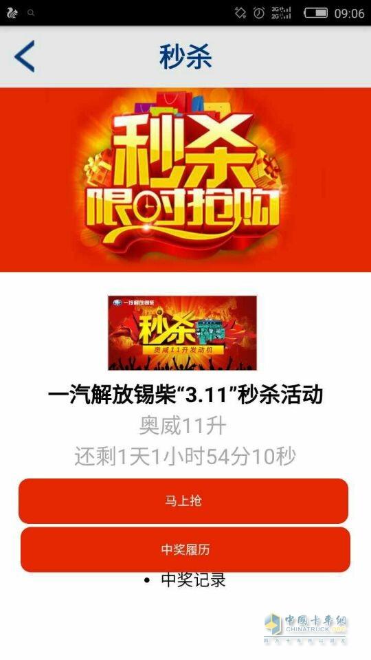 FAW Jiefang Xichai activities