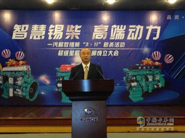 FAW Xiehai Deputy Director Xu Haigen