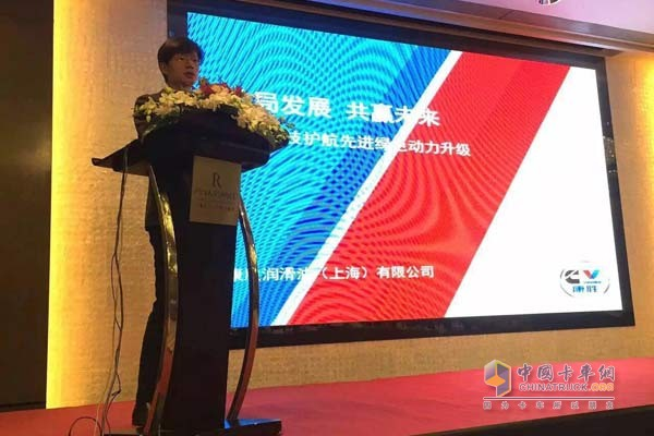 Mr. Fei Yudong, General Manager of Kangsheng Lubricants (Shanghai) Co., Ltd. delivered a speech at the China Lubricants Industry Entrepreneur Salon