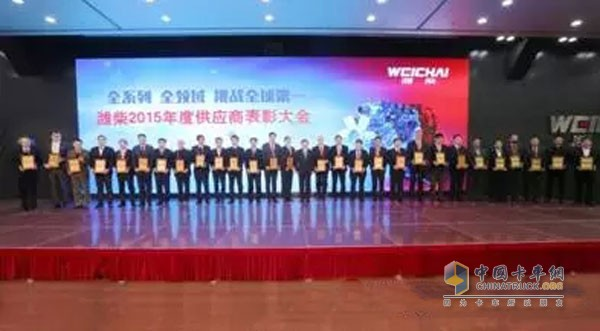 Weichai held the 2015 Supplier Commendation Meeting