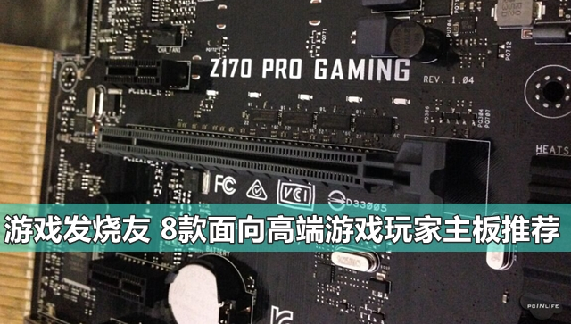 Game enthusiasts 8 recommended for high-end gamers motherboard