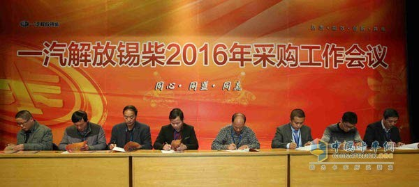 2016 supplier quality contract signing