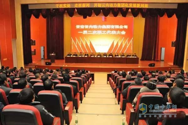Yunnei Dynamics Second Session of the Workers' Congress Conference