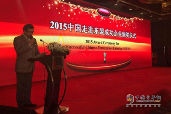 """2015 China Enters ASEAN Top 10 Successful Enterprises"" Award Ceremony"