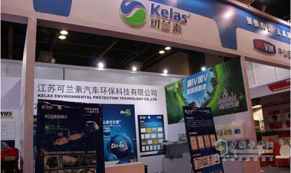 Kelansu unveiled at National Auto Parts Fair