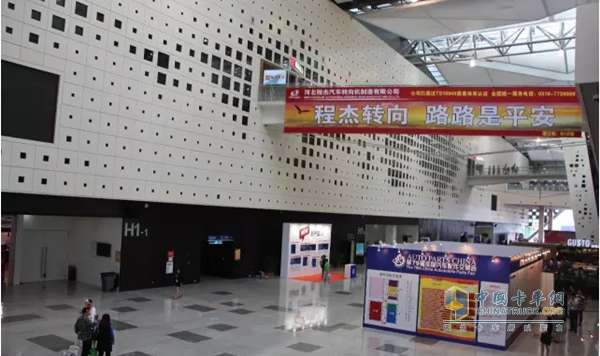 National auto parts trade fair site