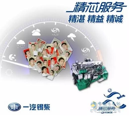 FAW Xichai Services