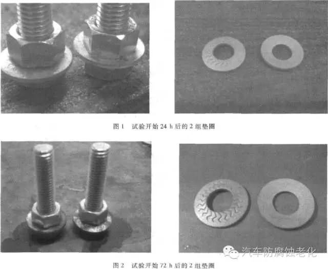 Analysis of the Corrosion of Fasteners Dealed with Dacromet and Solutions