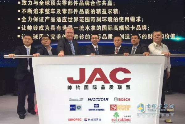 The establishment of Shuai Ling International Quality Alliance at the exhibition site