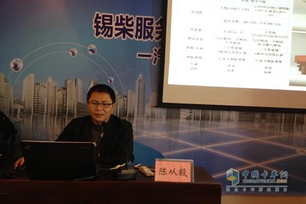 FAW Hongta Chongqing Area Chen Congyi Manager