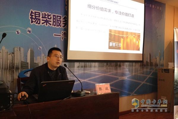 FAW Xichai Chongqing Division Manager Zhang Bo
