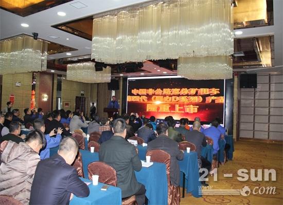 中国非公路宽体矿用车第四代(同力重工D系列) 产品隆重上市
