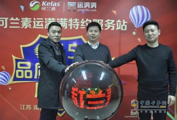 The general manager of Kossoon, the person in charge of the way to help the car, and the dealer of Wuxi Powyt Co., Ltd. jointly light up the start ball