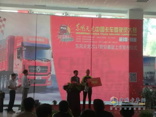 Dongfeng Tianlong 2017 Lightweight Winner Release Launch Ceremony