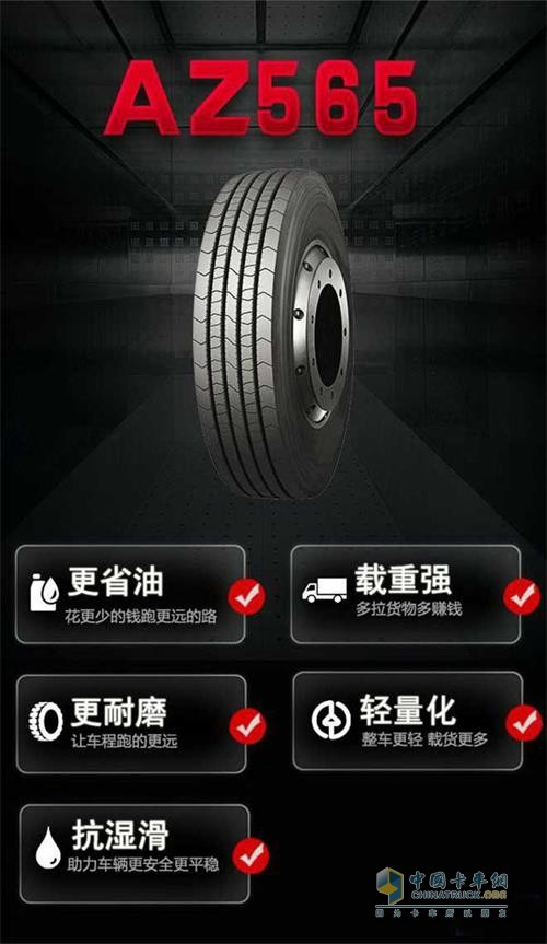 J6's Heavyweights Chaoyang boosts AZ565's strongest heavy truck of the year