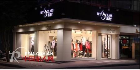 海嘉仕品牌女装 打造加盟经营的成功经典力作