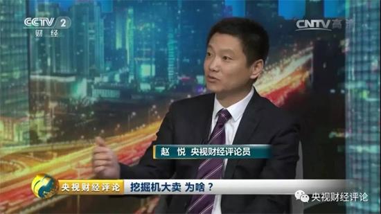 中央财经评论员赵悦