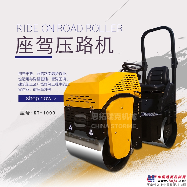 1 ton small road roller fuel economy and fuel saving strategy
