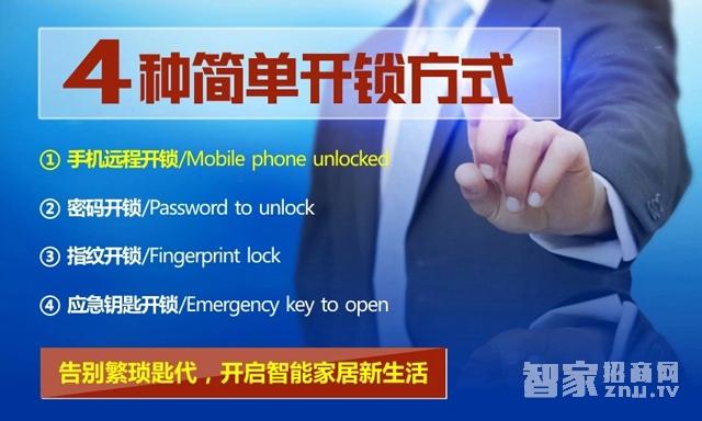 扬子智能锁--加盟扬子智能锁的七大支持