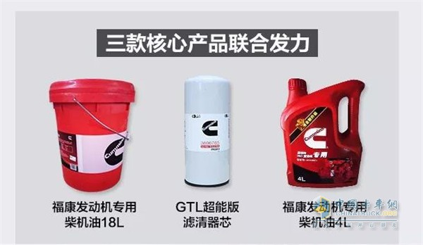 Three core products jointly launch