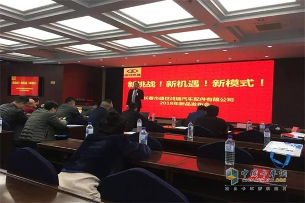 Shengshi Hongrui and Kelansu Hold 2018 New Product Launch Conference and Brand Promotion Meeting in Changchun
