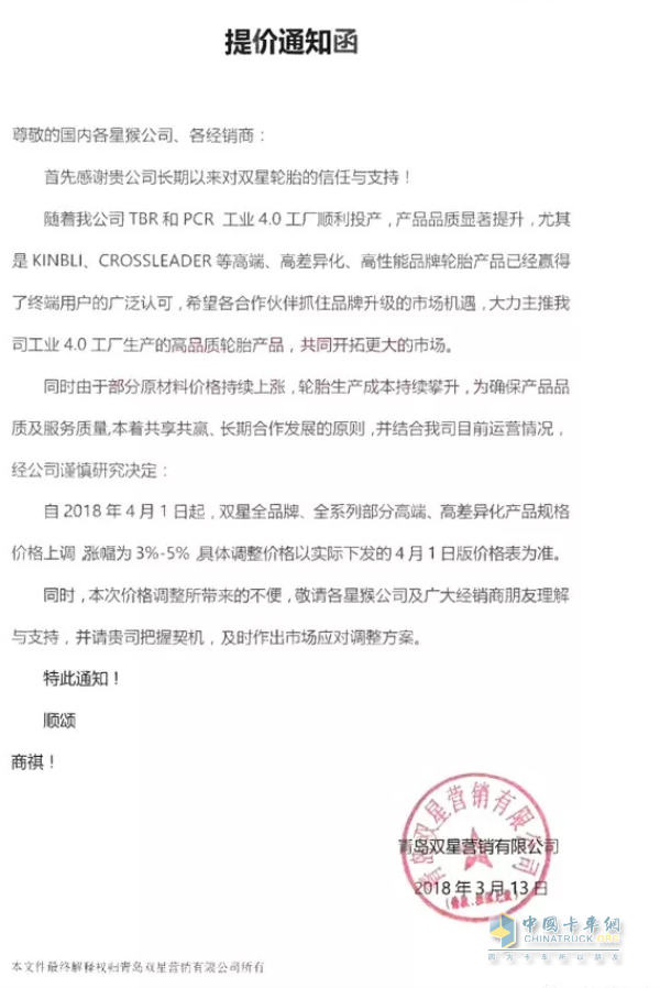 Double Star Tire Starting April 1st, the full-brand full range of high-end, high-differentiation product specifications was raised in price by 3-5%.