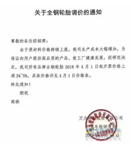 Wanli Tire raises the invoice price by 3-5% from April 1st