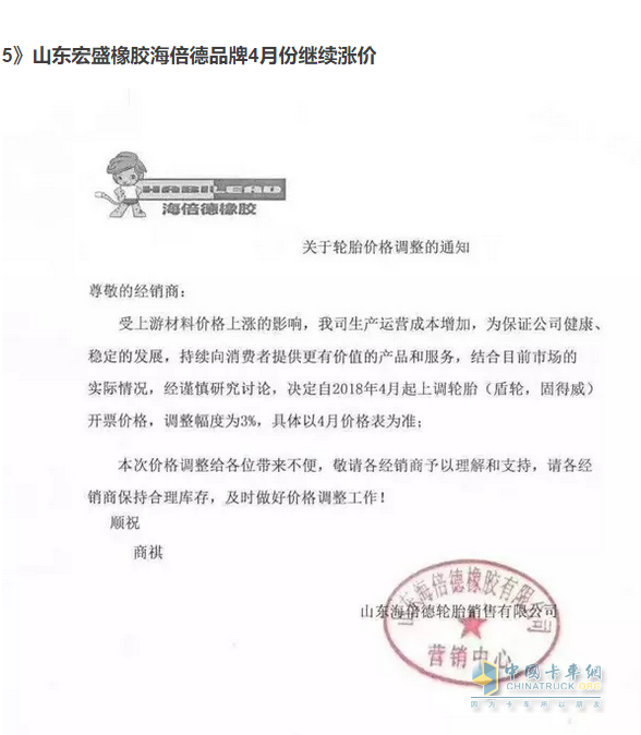 Shandong Hongsheng rubber Hai times brand continued to increase prices in April