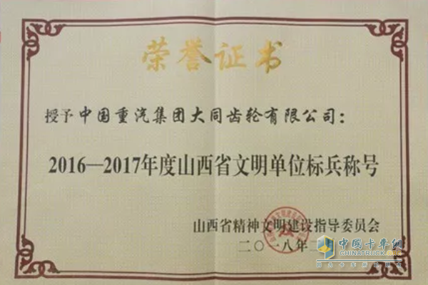 "Dajiao won the title of ""2016-2017 Shanxi Province Civilized Unit Model"""