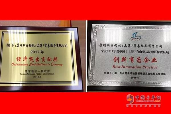 Cummins Engine (Shanghai) Trading Service Co., Ltd. won the award