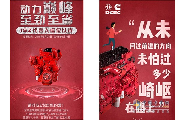 Dongfeng Cummins spokesperson recruitment event ended successfully