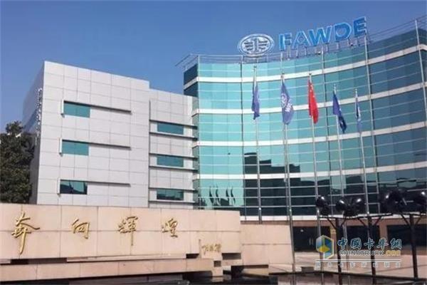 FAW Jiefang Xichai Engine Division