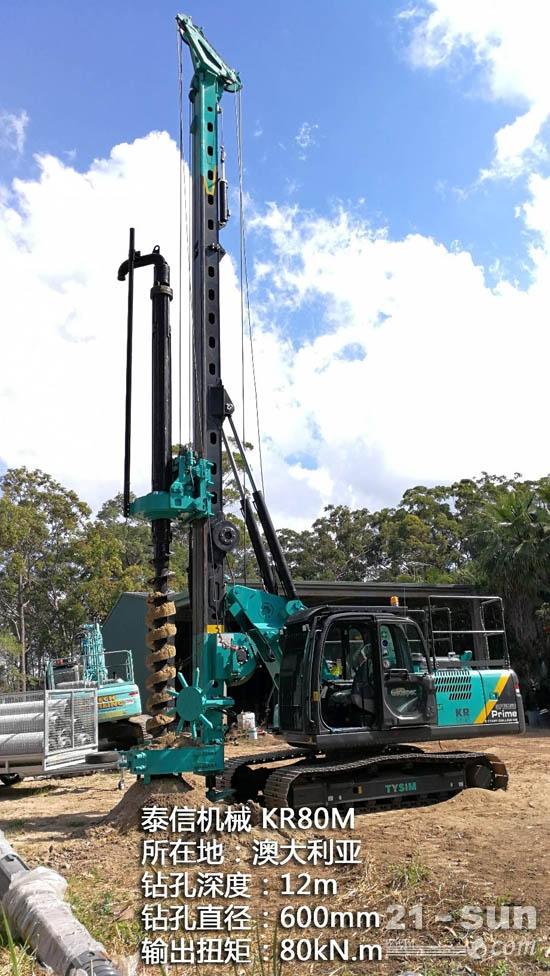 KR80M多功能旋挖钻机