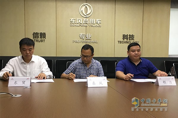 Dongfeng Commercial Vehicle, Dongfeng Motor Trading Co., Ltd. and Chengli Heavy Industry Group signed a strategic cooperation agreement
