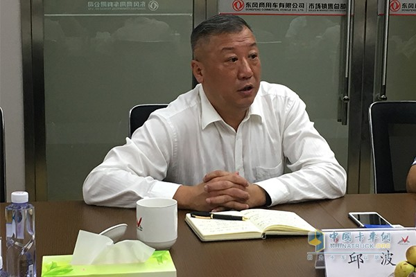 Qiu Bo, Deputy General Manager of Dongfeng Motor Trading Co., Ltd.