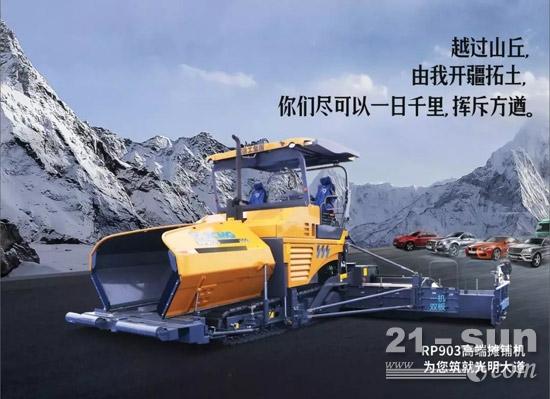 徐工沥青摊铺机RP903一路开挂,成客户油面施工首选品牌