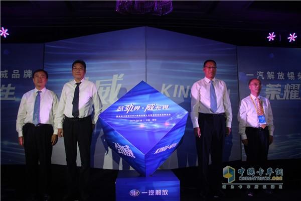 Xicai Jinwei brand release