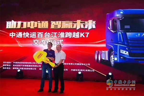50 Jianghuai Gefa K7 equipped with Cummins X12 engine successfully delivered to Zhongtong Express Co., Ltd.