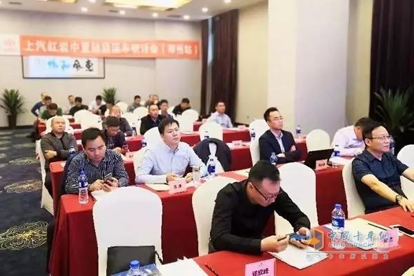 SAIC Hongyan Central Axis Cars Seminar