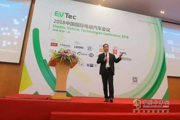 2018 China International Electric Vehicle Conference
